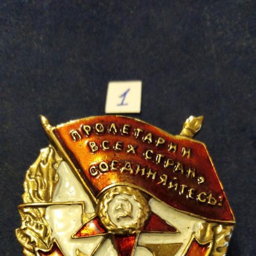 Орден Боевого Красного Знамени - 1. Винт.