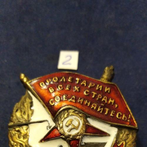 Орден Боевого Красного Знамени - 2. Винт.