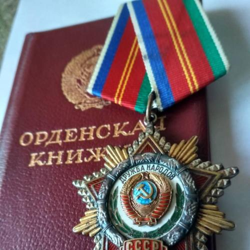 Орден дружбы народов с документом на женщину! (2) Оригинал. Состояние!!!