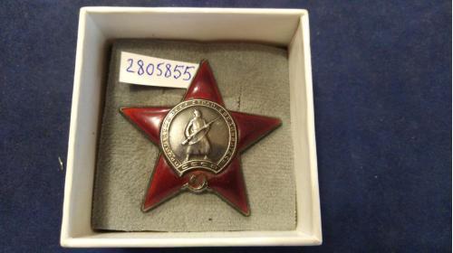 Орден Красной Звезды 2805***. Боевой. Оригинал. Состояние.