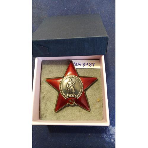 Орден Красной Звезды 3048787. Оригинал. Отличное состояние.