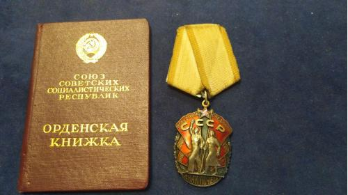 """Орден """"Знак почёта"""" с документом. Оригинал. Ранний. Всё родное."""