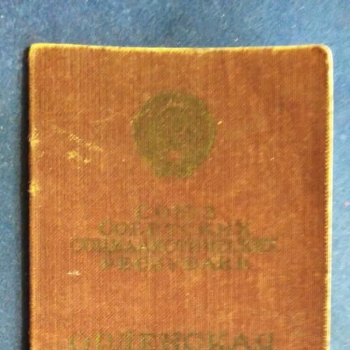 Орденская книжка. Чистая. Оригинал. Госзнак. 1945 год.