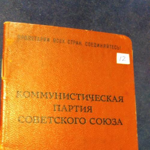 Парбилет КПСС №12. Кравченко Николай ЕВМЕНОВИЧ!!!