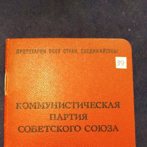 Партийный билет КПСС - 39. Кучинская Зинаида. Чернигов.