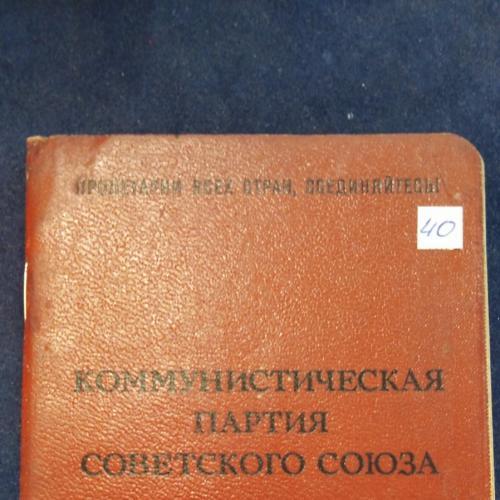 Партийный билет КПСС - 40. Колотило. Киев.