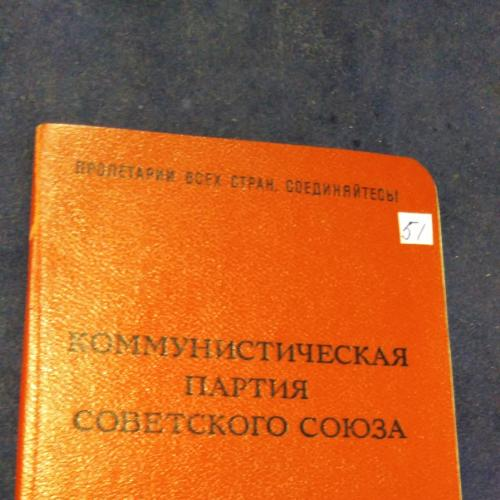 Партийный билет КПСС - 51. Карпенко Клеопатра. Чернигов. Имя какое!