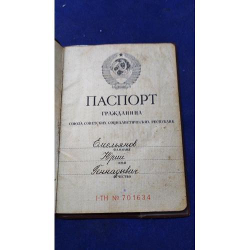 Паспорт СССР 1976 год. Емельянов. г.Горький. Прописка. В обложке СССР