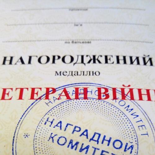 Печать Наградного комитета Украины на ваши любые документы.
