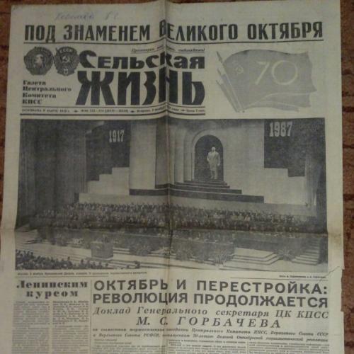 продам газету прошлого века. Доклад Горбачёва