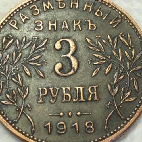 Продам монету 3 рубля 1918 года