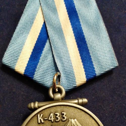 """Редкая медаль """"Подводная лодка К-433. Георгий Победоносец"""""""