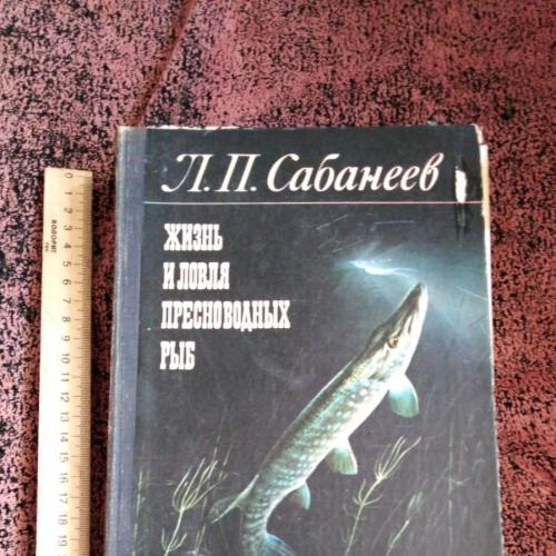 """Сабанеев Л.П. """"Жизнь и ловля пресноводных рыб""""."""