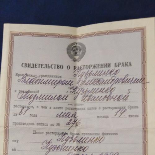 Свидетельство о расторжении брака. 1981 года. Госзнак 1979 г. г. Горький. РСФСР