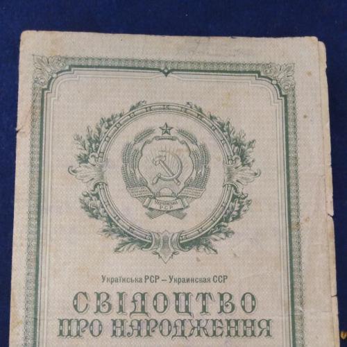 Свидетельство о рождении. Госзнак 1957 год. Оригинал. Украина.