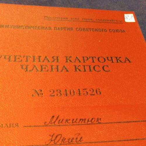 Учётная карточка члена КПСС - 82. Микитюк. Крестьянин из Волыни. Добровольно вышел из партии
