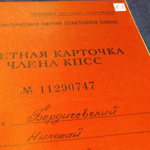 Учётная карточка члена КПСС - 83. Бердичевский. Универ Киева. Биолог-генетик