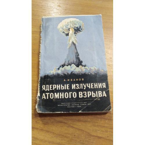 Ядерные излучения атомного взрыва. Иванов. ВоенИздат МО СССР. 1956 г