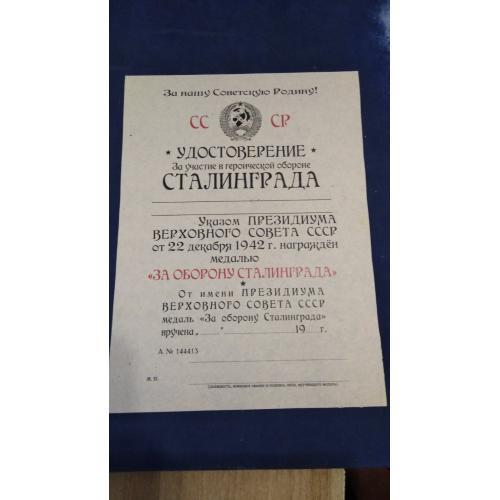 """""""За оборону Сталинграда"""" . Чистое удостоверение к медали. Печать"""