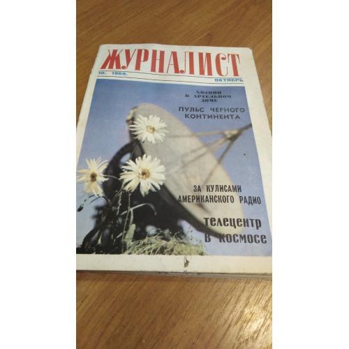 Журналы СССР. Старые. 60-е годы. Есть много разных.