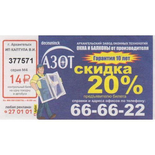 билет Архангельск-10