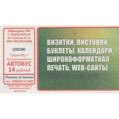 билет Архангельск-11