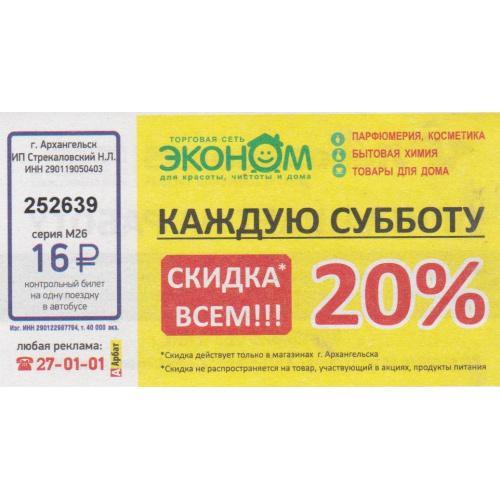 билет Архангельск-13
