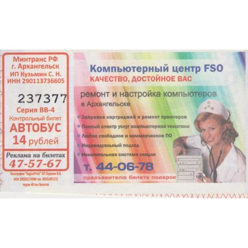 билет Архангельск-14