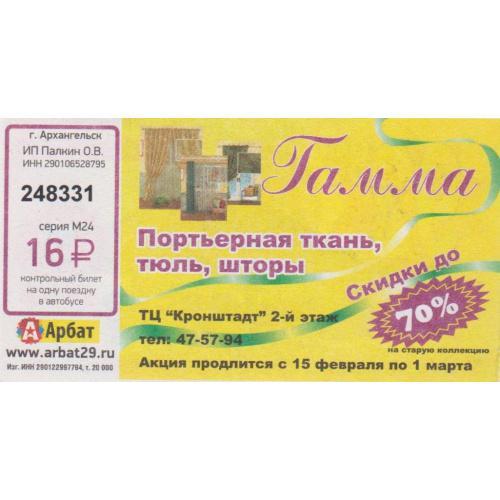 билет Архангельск-15