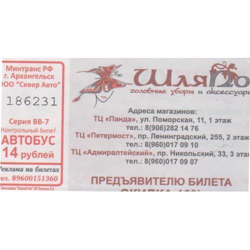 билет Архангельск-17