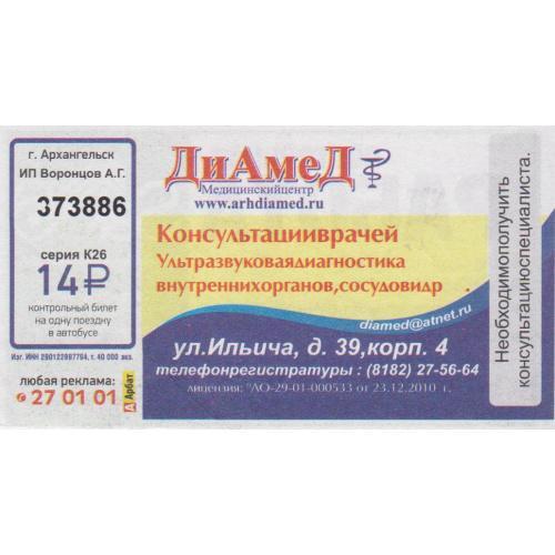 билет Архангельск-20