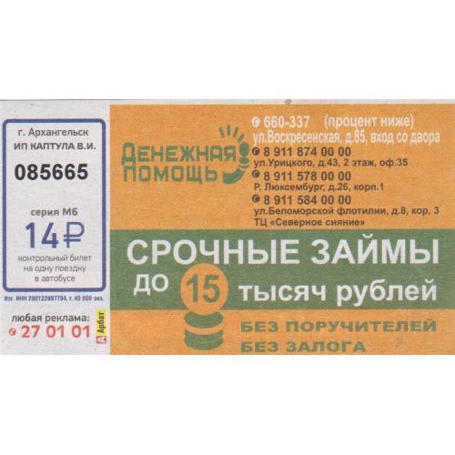 билет Архангельск-21