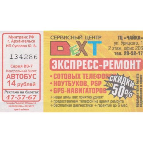 билет Архангельск-2