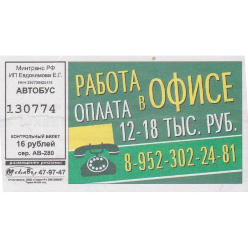 билет Архангельск-4