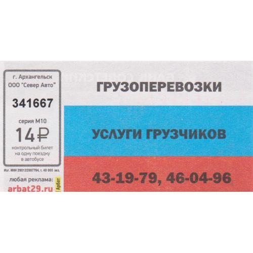 билет Архангельск-5