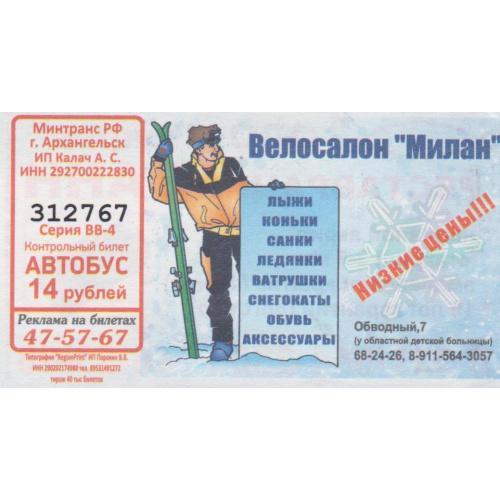 билет Архангельск-6
