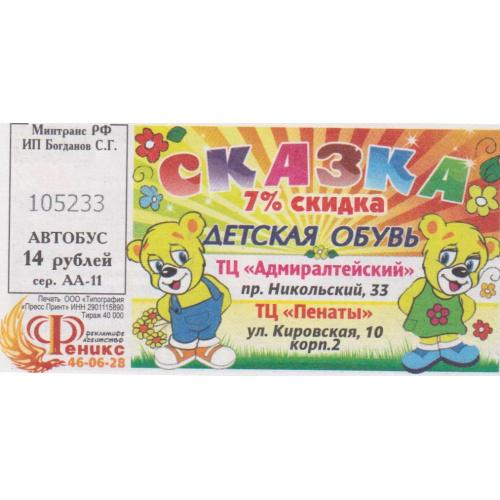 билет Архангельск-7