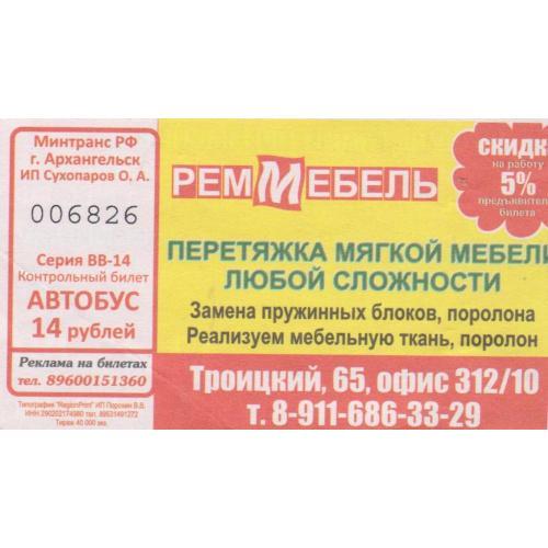 билет Архангельск-9