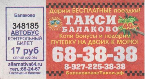 билет Балаково-16