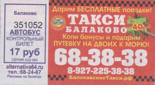 билет Балаково-17