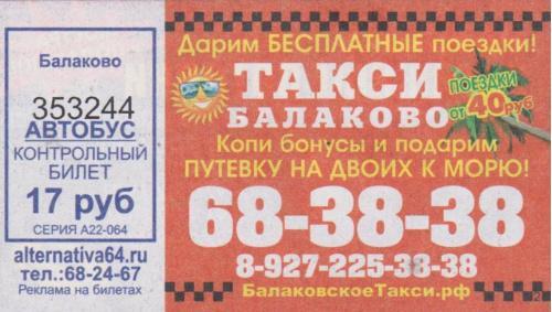билет Балаково-18