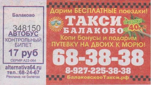 билет Балаково-19
