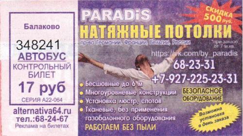билет Балаково-20