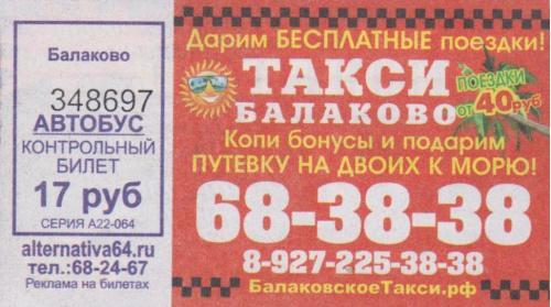 билет Балаково-21