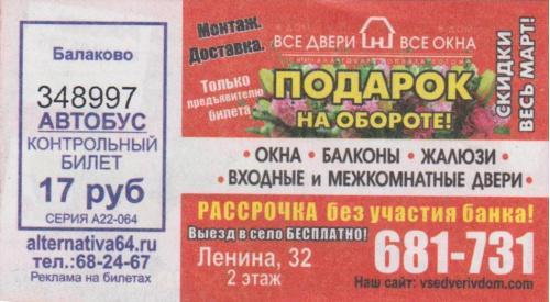 билет Балаково-22