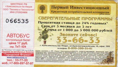 билет Комсомольск-на-Амуре-13