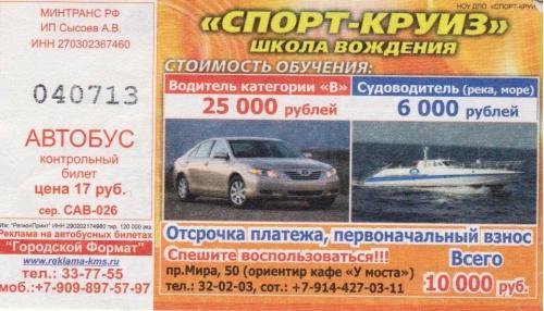 билет Комсомольск-на-Амуре-14