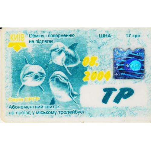 билет проездной Киев пластик 2004-12