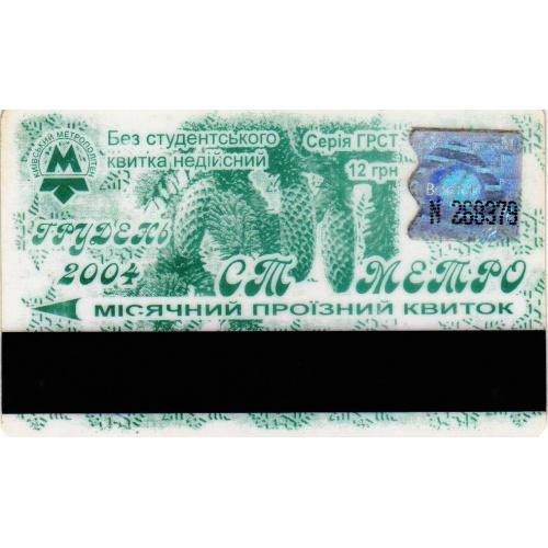 билет проездной Киев пластик 2004-13