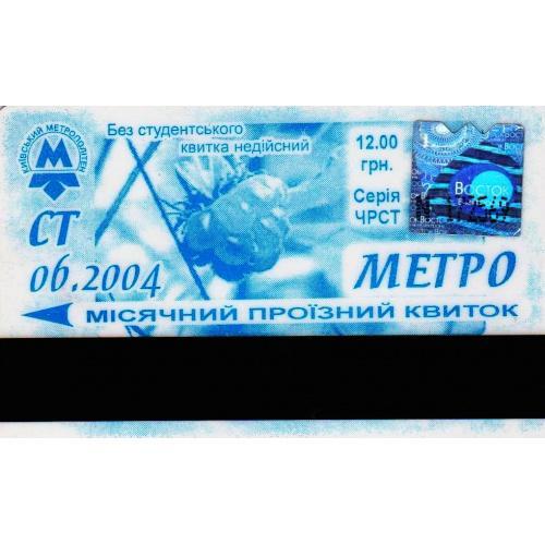билет проездной Киев пластик 2004-14